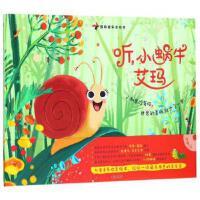 【全新直发】听,小蜗牛艾玛 中信出版社