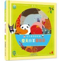 幼儿看图读故事―夏天小羊要喝粥小飞象工作室,甜老虎 文,熊猫大婶 图天津人民美术出版社9787530561287
