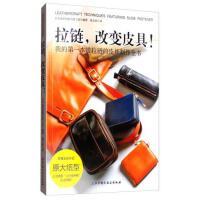 拉链改变皮具 日本高桥创新出版工房 寇玉冰 译【稀缺旧书】