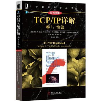 TCP/IP详解 卷1:协议(原书第2版)Stevens经典网络名著的整体重组和彻底更新;掌握当代网络协议原理及实现技术必备参考书;全面阐述和透彻分析网络常用协议的工作过程和实现细节。 涵盖新的网络协议和实践方法,显著加强安全方面内容