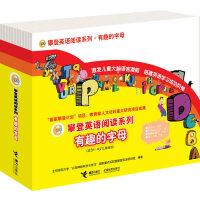 攀登英语阅读系列:有趣的字母(全26册)
