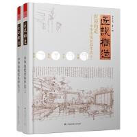匠说构造―中华传统家具作法(全2册)