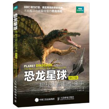 恐龙星球-揭秘史前巨型杀手-修订版(pdf+txt+epub+azw3+mobi电子书在线阅读下载)