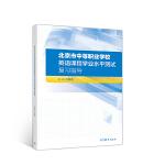 北京市中等职业学校英语课程学业水平测试复习指导