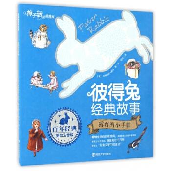 露西的小手帕(美绘注音版)/彼得兔经典故事