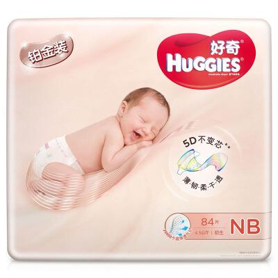 好奇铂金装倍柔亲肤婴儿纸尿裤儿童尿不湿男女宝宝通用  NB 84片