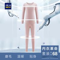 HLA/海澜之家2018秋季新品柔软棉氨内衣套装轻薄透气女士内衣套装