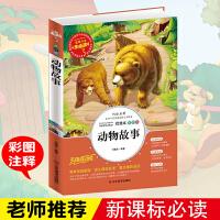 正版人生必读书 动物故事 小学生课外书读物7-10-12-14-15岁儿童文学故事书籍初中青少年版畅销图书三四五六3-