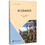 【正版现货】西方绘画基因 卡尔・瑟斯顿,傅志强 9787513033664 知识产权出版社