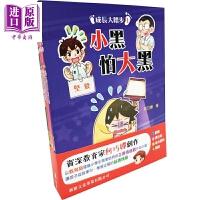 【中商原版】[成长大踏步系列](一套4册) 港台原版 新雅 儿童阅读