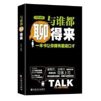 【二手旧书8成新】与谁都聊得来:一本书让你拥有超级口才 王阔 吉林文史出版社
