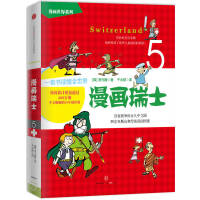 漫��瑞士[�n]李元馥;千太� �g中信出版社9787508648439