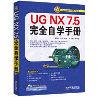 UG NX7.5完全自学手册(含1DVD)
