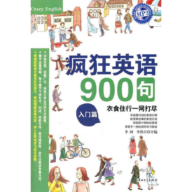 疯狂英语·900句·入门篇