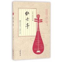 牡丹亭(中华经典名剧)