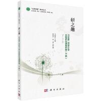 研之趣--北京第二实验小学主题研究课案例集(下册)