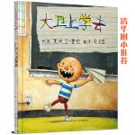 大卫上学去――清华附小推荐经典儿童绘本!(启发童书馆出品)
