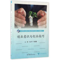 创业意识与创业技巧*9787040459814 冯江华,陈蓓蕾