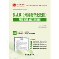 吴式颖《外国教育史教程》笔记和课后习题详解