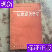 [二手旧书9成新]印度现代哲学(一版一印) /[印度]巴萨特.库马尔