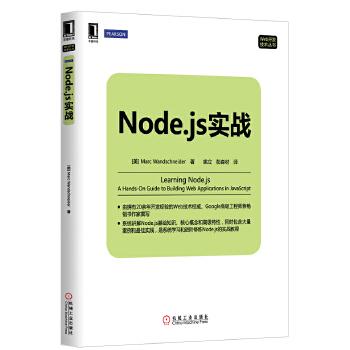 Node.js实战(系统学习和进阶修炼Node.js的实战教程)