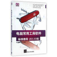 电脑常用工具软件标准教程(2015-2018版)(清华电脑学堂)