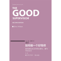 如何做一个好导师:指导研究生及本科生研究、撰写学位论文