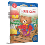 儿童文学名家作品精选:小黑熊买聪明