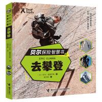 贝尔探险智慧书:去攀登