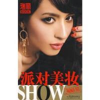 JS_派对美妆SHOW300招 9787501968008 中国轻工业出版社 北京《瑞丽》杂志社著