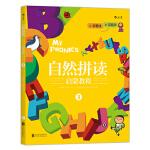 【正版现货】自然拼读启蒙教程3 陈蒂娜(Tina Chen), 连理查德(Richard Lien) 97875502