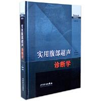 实用腹部超声诊断学(第二版) 曹海根,王金锐 9787117072021 人民卫生出版社