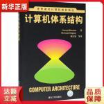 计算机体系结构 Gerard Blanchet, Bertrand Dupouy 陈宗斌 9787302460640