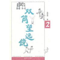 双筒望远镜2孟宪明海燕出版社9787535019615