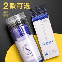 可擦中性笔笔芯小学生文具用热魔摩磨擦易察晶蓝黑色0.5摩擦魔力檫笔蓝色0.38