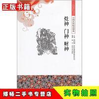 【二手9成新】灶神-门神-财神赵宏著;金开诚编吉林出版集团有限责任