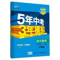 曲一线 初中物理 八年级下册 沪粤版 2020版初中同步 5年中考3年模拟 五三