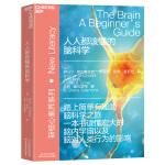 人人都该懂的脑科学:简单有趣的脑科学入门;一本书读懂宏大的脑内宇宙以及脑对人类行为的影响