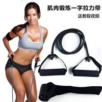 一字拉力绳 弹力绳 家用健身器材 阻力带 力量训练拉力器 拉力绳