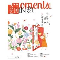 【官方自营 正版现货】文艺风杂志1月刊 文艺风时刻 我的孤独是一座秘密花园 六个关于孤独的故事。即便无法抵挡,但还是可