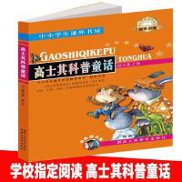 高士其科普童话正版书三年级课外书中国儿童文学丛书学校指定