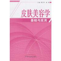 【正版全新直发】皮肤美容学基础与应用 雷万军,崔磊 9787513217033 中国中医药出版社