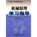 【包邮】 机械原理学习指导 陈晓南,杨培林,贾焕如 9787560513393 西安交通大学出版社