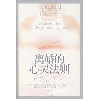 【二手旧书9成新】离婚的心灵法则(美)福特 ,赵金龙9787500838944工人出版社