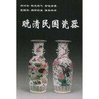 晚清民国瓷器铁源华龄出版社9787800828850