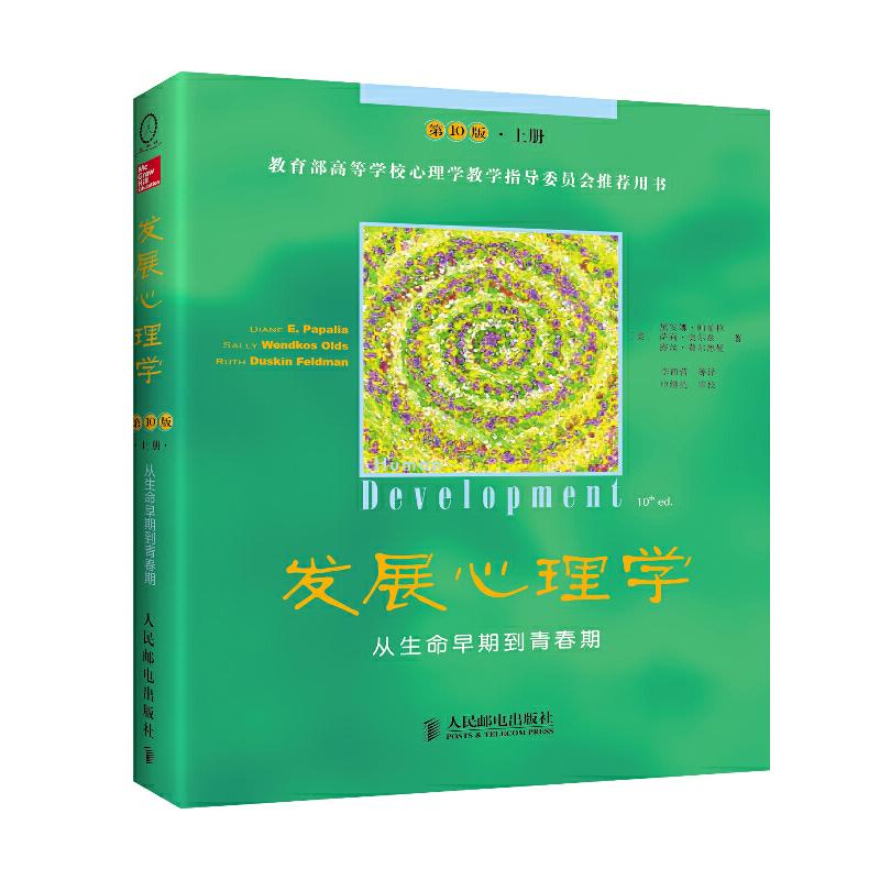 发展心理学——从生命早期到青春期(第10版.上册)美国500多所大学指定的教科书!