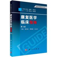 康复医学临床指南(第3版)