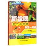 脐橙园生产与经营致富一本通(社级市场书)