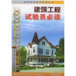 建筑工程试验员必读(建筑职业岗位培训丛书)