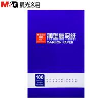 晨光文具 蓝色复写纸复印纸双面蓝色蓝印纸复写纸100张/包 8K(255*370mm)APYVG608